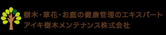 アイキ樹木メンテナンス株式会社